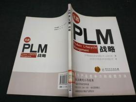 实践PLM战略