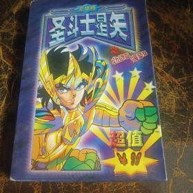 圣斗士全集下游戏光盘   豪华版(3CD)带盒走快递