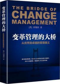 变革管理的大桥  从优秀到卓越的管理奥义