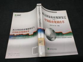 西方国家政府规制变迁与中国政府规制改革