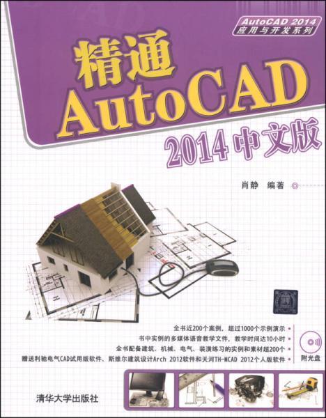 精通AutoCAD2014中文版
