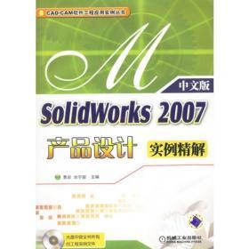 SolidWorks2004产品设计实例精解(附CD—ROM光盘一张)——CADCAM软件工程应用实例丛书