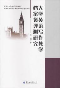 大学英语写作教学档案袋评测研究