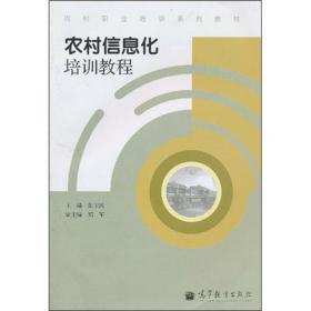 农村信息化培训教程(农村职业培训系列教材)