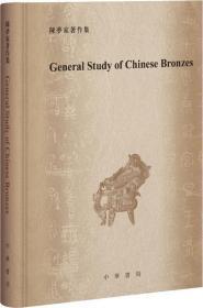 General Study of Chinese Bronzes(陈梦家著作集中国铜器综述