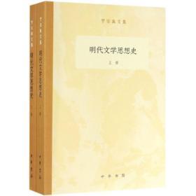明代文学思想史(全二册)罗宗强文集