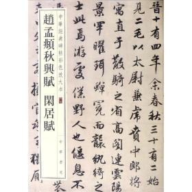赵孟頫秋兴赋 闲居赋中华经典碑帖彩色放大本