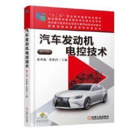 正版现货 汽车发动机电控技术第3版 张西振 机械工业出版社 9787111523093 书籍 畅销书