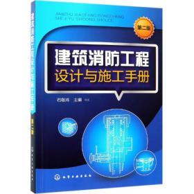 建筑消防工程设计与施工手册(第2版)