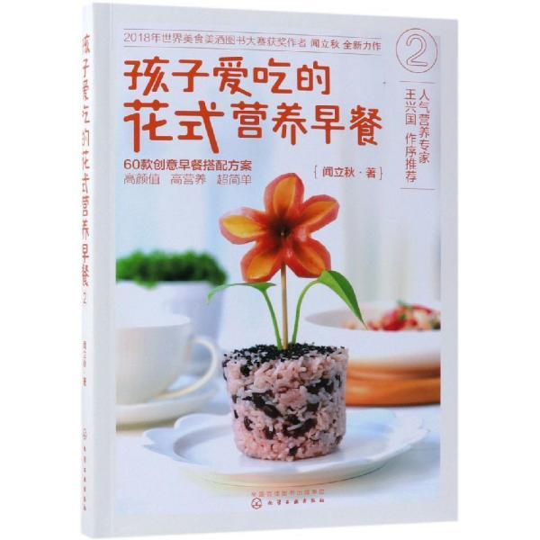 孩子爱吃的花式营养早餐 2