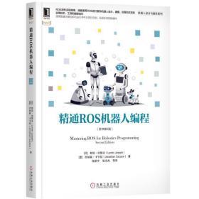 精通ROS机器人编程(原书第2版) 印郎坦·约瑟夫Lentin Joseph 意乔纳森·卡卡切 著 张新宇 张志杰 等 译