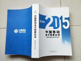 中国移动会计核算办法-移动通信业2015版