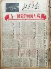 """《北京日报》【""""五一""""国际劳动节万岁!第一届工人业余美术创作展览作品选】"""