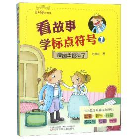 看故事学标点符号(1.2)三人行小书馆