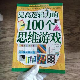提高逻辑力的100个思维游戏