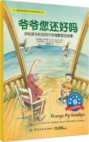 儿童情绪管理与性格培养绘本系列(全6册)