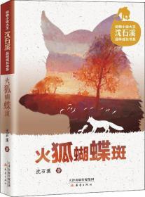 动物小说大王沈石溪品味成长书系:火狐蝴蝶斑