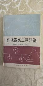 作战系统工程导论