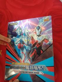 超宇宙奥特英雄x档案(内含19张金卡。)