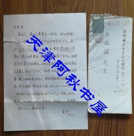 日本史研究专家管宁致王振锁信札两通三页带一封