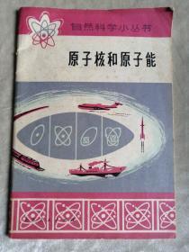包邮 自然科学小丛书 原子核和原子能