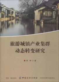 旅游城镇产业集群动态转变研究