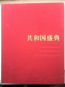 共和国盛典-中华人民共和国成立50 周年党和国家领导人大阅兵,红绸锻带盒装!全新8 开414 页超重印刷精美, 共发行4000 册!