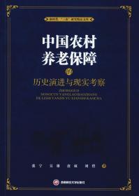 中国农村养老保障的历史演进与现实考察