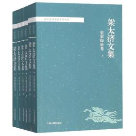 梁太济文集(全6册)
