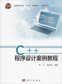 C++程序设计案例教程
