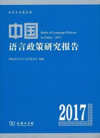 中国语言政策研究报告2017