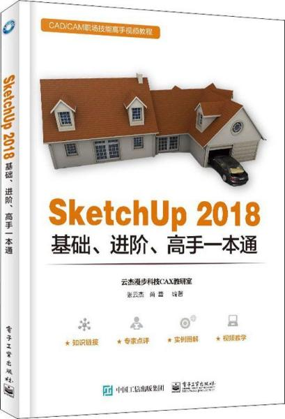 SketchUp 2018基础、进阶、高手一本通(本科教材)