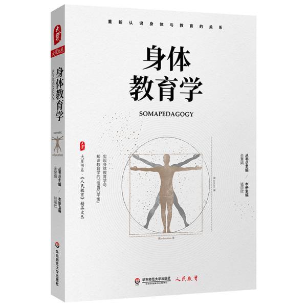身体教育学