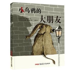 贝贝熊童书馆:小乌鸦的大朋友(精装绘本)