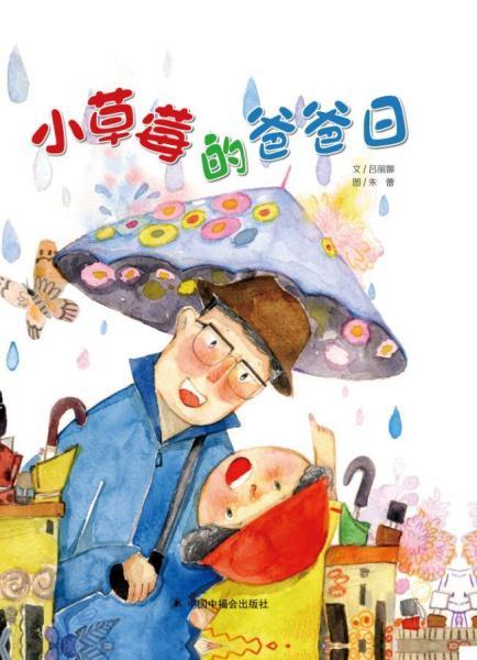 中国原创图画书:小草莓的爸爸日(精装绘本)9787507228175(188033)