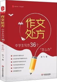 """大夏书系:作文处方:中学生写作36个""""怎么办"""""""