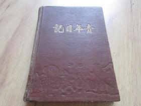 老笔记本-五十年代:精装32开本《青年日记 》内有毛主席早期彩色宣传画像和抗美援朝标语插图、记录有1953年学习笔记-尊笔-3