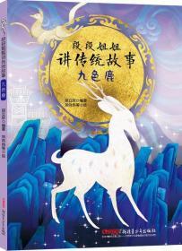 段段姐姐讲传统故事:九色鹿  (彩绘版)