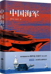 中国海军(精装)