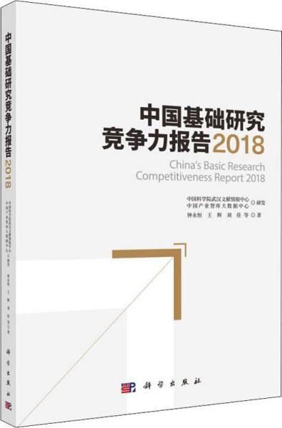 中国基础研究竞争力报告2018
