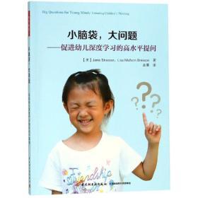 万千教育:小脑袋,大问题--促进幼儿深度学习的高水平提问