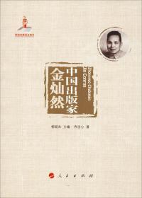 中国出版家 金灿然