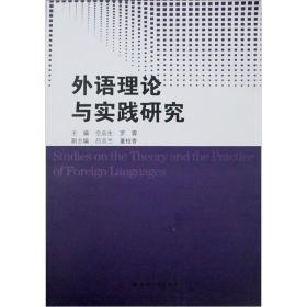 外语理论与实践研究