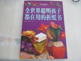 全世界孩子都在用的折纸书(彩色图解)