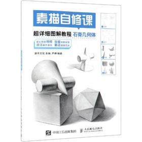 石膏几何体素描自修课:超详细图解教程