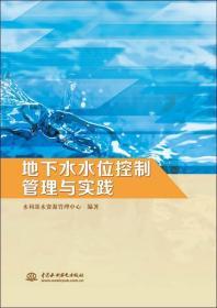地下水水位控制管理与实践