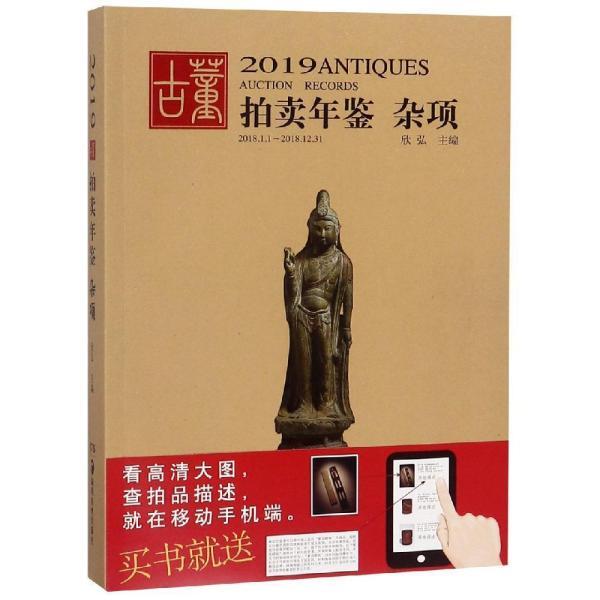 2019古董拍卖年鉴:2018.1.1-2018.12.31:杂项 9787535685551