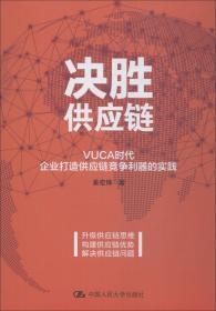 决胜供应链 VUCA时代企业打造供应链竞争利器的实践