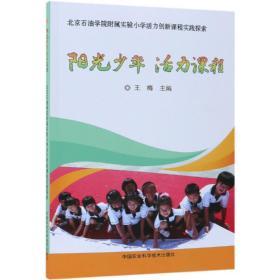 阳光少年活力课程:活力创新课程实践探索