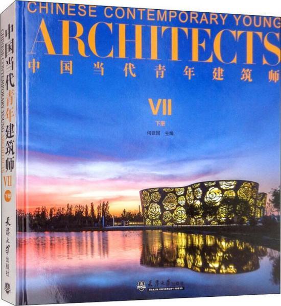 中国当代青年建筑师 7 下册